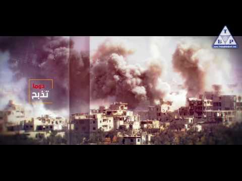 دوما تذبح - بغداد بوست - baghdad post