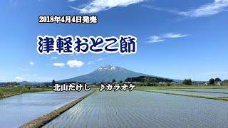 北山たけし - 津軽おとこ節