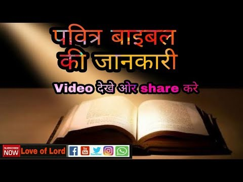 Holy Bible/Group of Books/Daily Bible Gyan/Love of Lord
