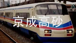 初音ミクが魔法のステージファンシーララのOPで京成電鉄の駅名を歌った。 thumbnail