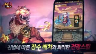 삼국지게임 소년삼국지 사전등록 중!