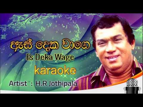 Es deka wage-Sinhala karaoke
