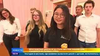 День знаний с акцентом: школа в Ярославле приняла иностранных учеников