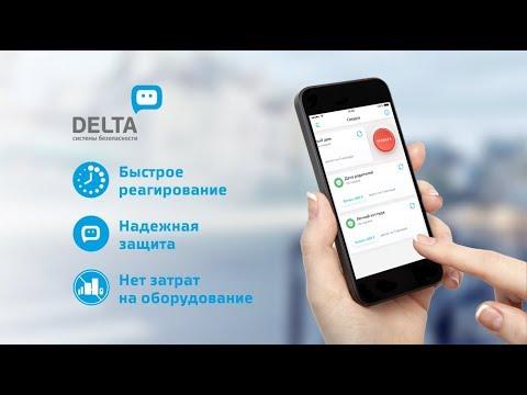 Мобильная тревожная кнопка от Дельта
