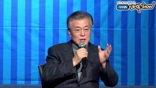 시사IN 인터뷰 Show - 문재인