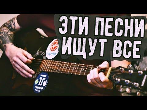 Эти песни на гитаре ищут все! (ТЫ ИХ ТОЧНО ПЕЛ)