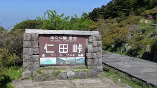Mount Unzen 仁田峠と雲仙ロープウェイから見る雲仙の風景:Discover Japan