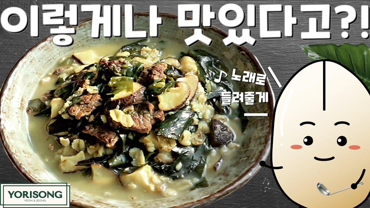 오트밀 미역죽 : 오트밀 먹는법 두번째, 간편한 미역 요리 ! 요리음악#2