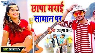 सबसे हिट #Ankush Raja II #Video - छापा मराई सामान पर II Chapa Marai Saman Par II 2020 Bhojpuri Song