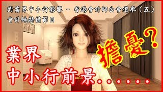 對業界中小行影響 - 香港會計師公會選舉(五) - 會計妹特備節目