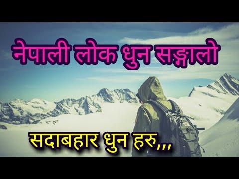 Sadabahaar Nepali Lok Dhun Collection