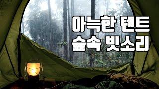 아늑한 텐트 안에서 듣는 빗소리, 수면유도 숲속 백색소…