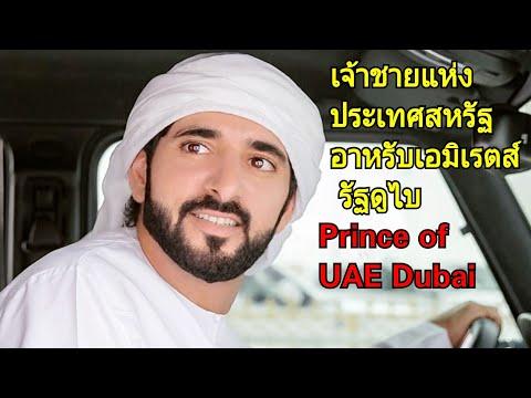 Sheikh Hamdan crown Prince of Dubai UAE 2018 เจ้าชายฮัมดานองค์รัชทายาทแห่งดูไบ 2.13