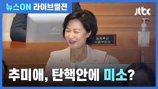 """[라이브썰전 H/L] 이정미 """"추미애 장관, …"""