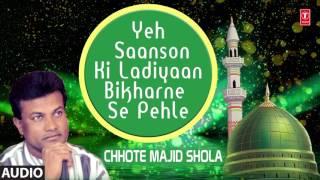 NABI KE VAASTE : ये साँसों की लड़ीयाँ (Audio) || CHHOTE MAJID SHOLA || T-Series Islamic Music