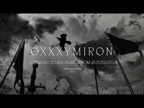 Смотреть клип Oxxxymiron - Стихи О Неизвестном Солдате