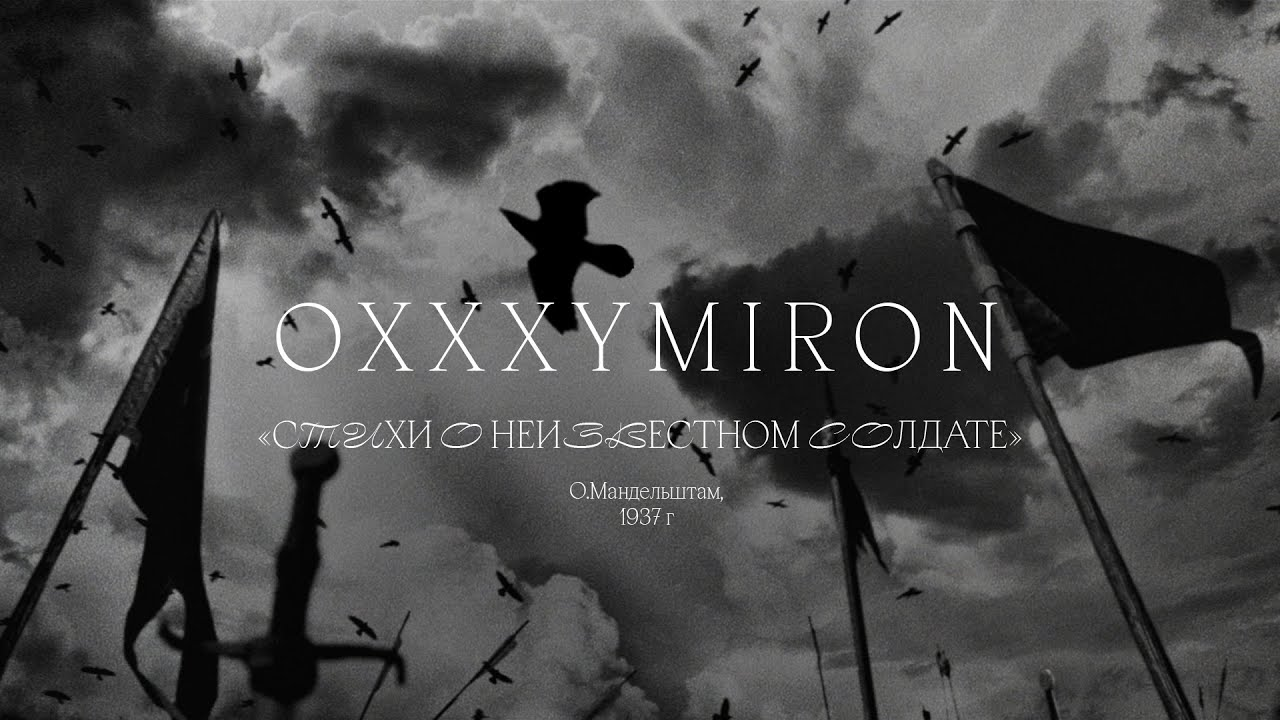 Oxxxymiron «Стихи о неизвестном солдате» (О. Мандельштам, 1937)