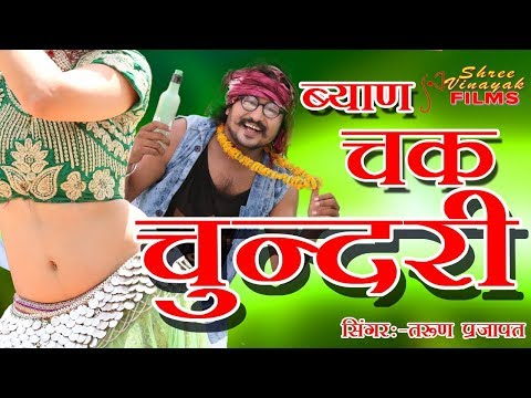 Rajsthani DJ Song 2017 ! ब्यान चक चुंदरी ! New Dj Marwari Song ! रीटा का एक दम झकास डांस सांग ! HD