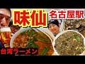 台湾ラーメンの「味仙(名古屋駅)」へ。辛ウマ料理で昼べろ!