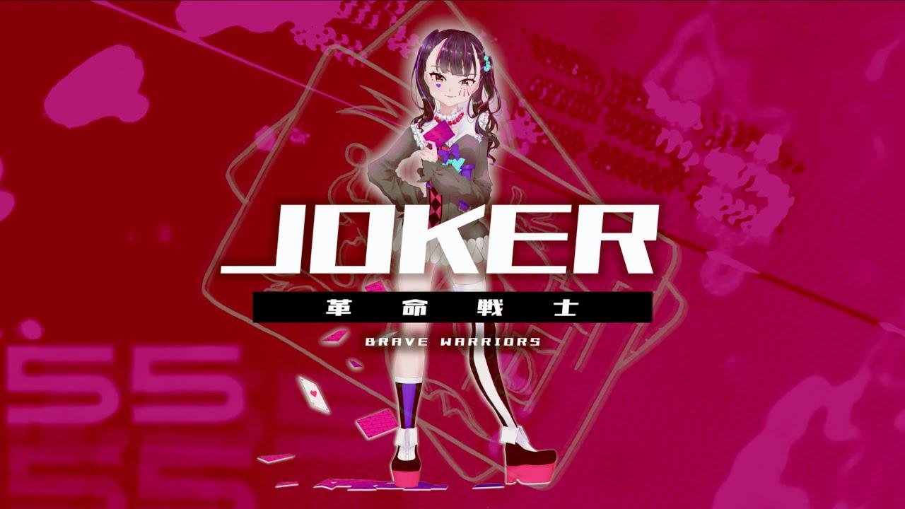 【リリース情報】明日11/19(木)リリース!「JOKER / 初音ミク」