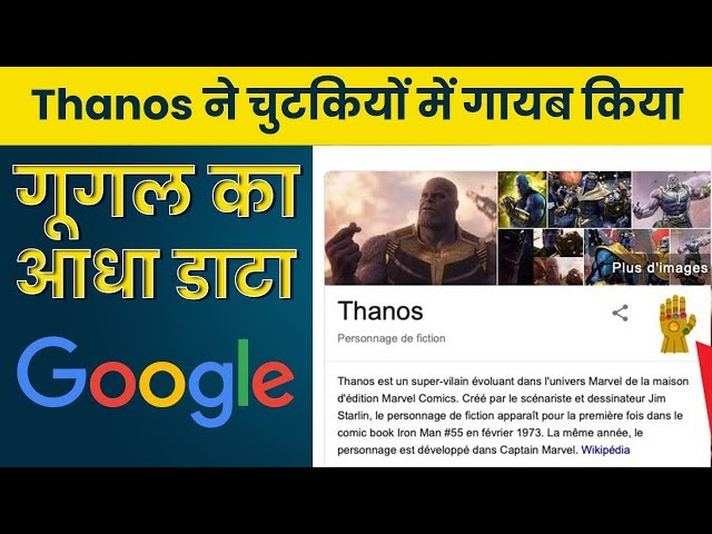 Avengers Endgame: This is What Happens When You Type 'Thanos' on Google