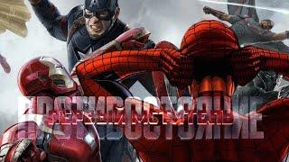 Первый Мститель: Противостояние - лучший фильм от MARVEL