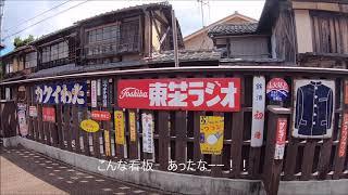 レトロな街歩き(愛媛県大洲市大洲)