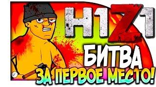 H1Z1 (KOTK) - БИТВА ЗА ТОП 1! - ГОЛОДНЫЕ ИГРЫ !(ЭПИК!) #4