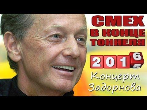 Михаил Задорнов — Lurkmore