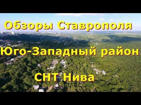 Недвижимость Ставрополь |Обзор Юго-Западного района|СНТ Нива|