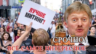 В Кремле следят за Митингами и акциями протеста