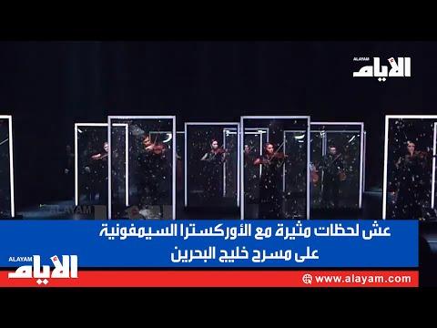 عش لحظات مثيرة مع الا?وركسترا السيمفونية على مسرح خليج البحرين  - نشر قبل 2 ساعة