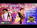 Apano Dulhwa Detu E Sakhi | अपनो दुलहवा देतू ऐ सखी | Ankush Raja | Latest Bhojpuri Song