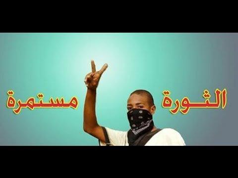 7fefd9c3e يوميات الثورة السودانية - الجزء الثالث