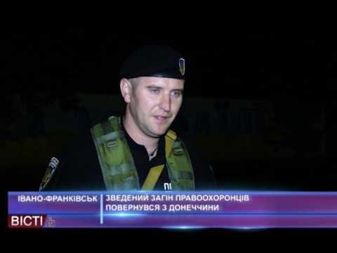 Зведений загін правоохоронців повернувся з Донеччини