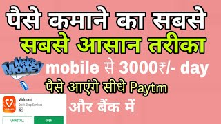 make money online, how to earn money online 3000/- day