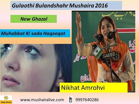 Nikhat Amrohvi Latest  Gulaothi Bulandshahr Mushaira 2016