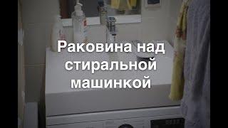 Обзор раковины над стиральной машинкой