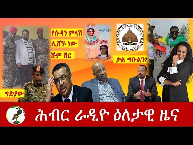 Hiber Radio Daily Ethiopia News Feb 20,2021| ሕብር ራዲዮ ዕለታዊ ዜና  | Ethiopia