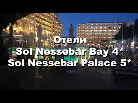 Отель Sol Nessebar Bay 4 * и Sol Nessebar Palace 5 * / Солнечный берег / Болгария / Несебр / обзор