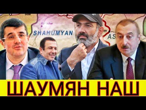 У Алиева нет выбора Азербайджан должен вернуть Шаумянский район
