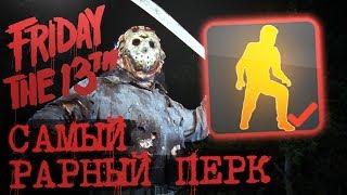 Самый рарный перк скил Low Profile в Friday the 13th  The Game