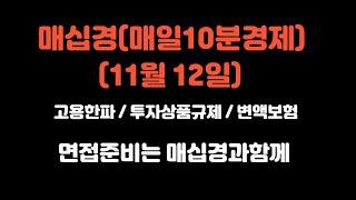 11월 12일 금융경제이슈 / 매십경 / 고용한파 / …