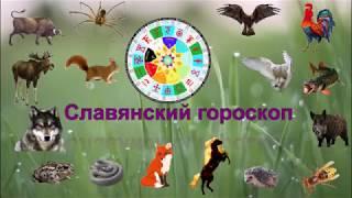 Гороскоп у древних славян