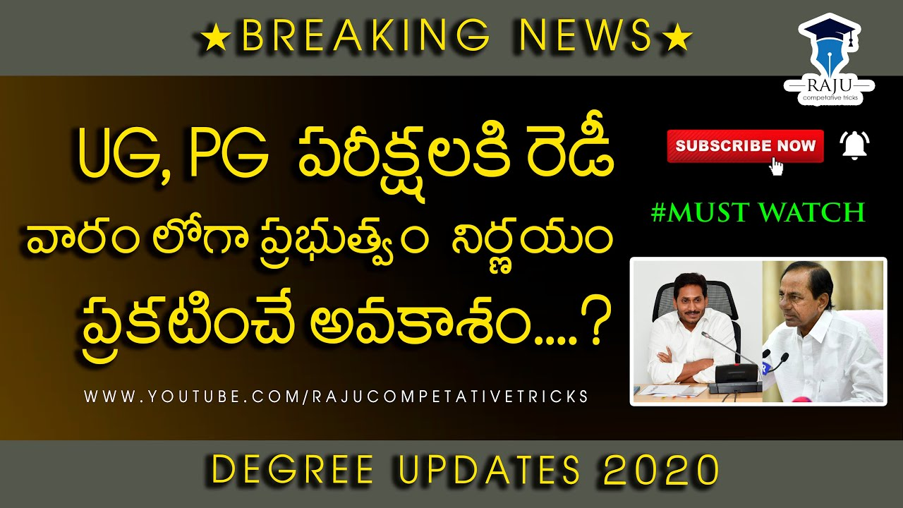 Ap degree exams update || Ap btech exams update || ap degree exams 2020