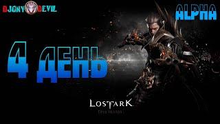 Lost Ark Online | Альфа | ДХ