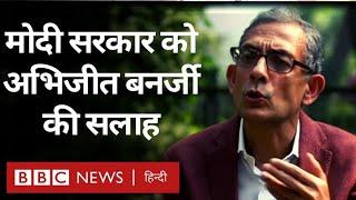 Abhijit Banerjee ने Modi Government को क्या दी सलाह? (BBC Hindi)