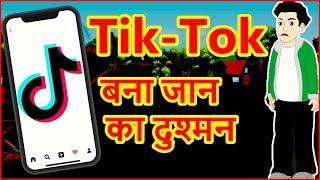 Tiktok बना जान का दुश्मन | Hindi Cartoon Video Story For Kids | Moral Stories | हिन्दी कार्टून