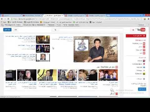 ;دورة الربح من اليوتيوب-- ج2 كيفية الاشتراك فى ادسنس واثبات ملكية قناة اليوتيوب