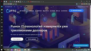 тЕСТИРУЮ НОВЫЙ ПРОЕКТ FTC  ДЕЛАЮ ТЕСТОВЫЙ ДЕПОЗИТ